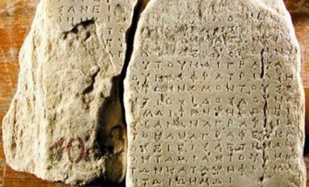 Διαμαρτυρία-καταγγελία της Εταιρείας Ελλήνων Φιλολόγων (Ε.Ε.Φ.) για την υποβάθμιση των αρχαίων ελληνικών στο Γυμνάσιο