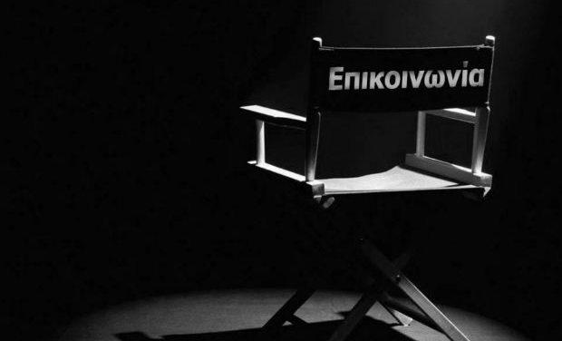 «Η επικοινωνία μιας παράστασης: μία πράξη θεατρική» Σεμινάριο επικοινωνίας με τον Μελαχρινό Βελέντζα