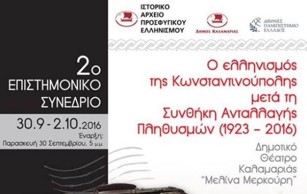 2ο Επιστημονικό Συνέδριο του Ι.Α.Π.Ε. (Καλαμαριά): «Ο ελληνισμός της Κωνσταντινούπολης μετά τη Συνθήκη Ανταλλαγής Πληθυσμών (1923-2016)»