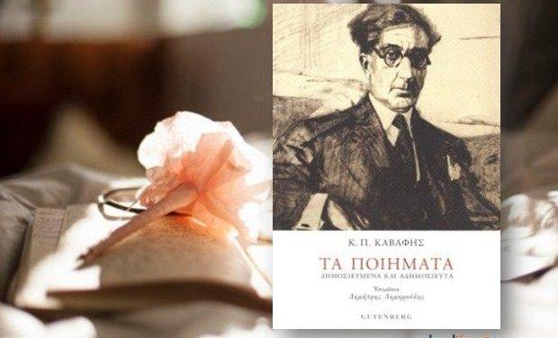 """Βιβλίο: «Κ.Π. Καβάφης """"Τα Ποιήματα"""" – Δημοσιευμένα και Αδημοσίευτα» επιμέλεια Δημήτρης Δημηρούλης"""
