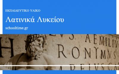 Δωρεάν βοήθημα Λατινικών Γ' Λυκείου, κείμενα 1-50: Μεταφράσεις, γραμματική, συντακτικό