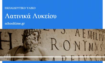 Λατινικά Γ' Λυκείου – Επαναληπτικό Διαγώνισμα
