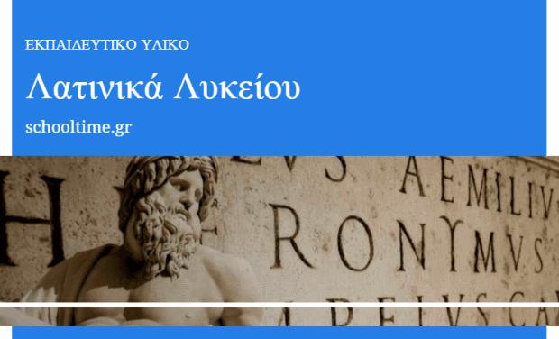 Λατινικά Γ' Λυκείου: Επανάληψη στα κείμενα 29-45