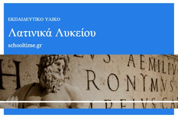 Λατινικά Γ' Λυκείου – Κείμενο 43: Γραμματικές και Συντακτικές ασκήσεις
