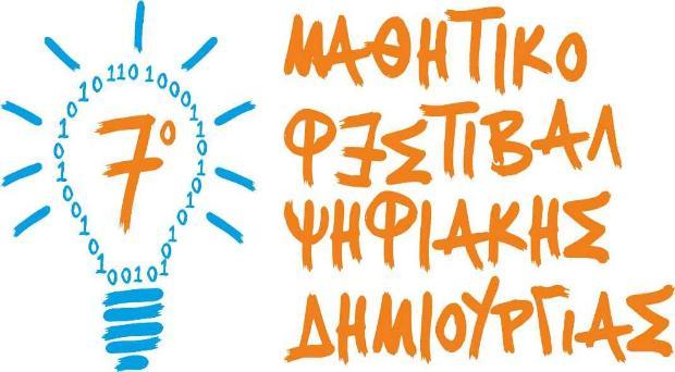Μαθητικός εικαστικός διαγωνισμός για την αφίσα του 7ου Φεστιβάλ Ψηφιακής Δημιουργίας