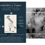 Βιβλιοθήκη Λιβαδειάς – Εκδήλωση μνήμης στον Παναγιώτη Δ. Στάμου