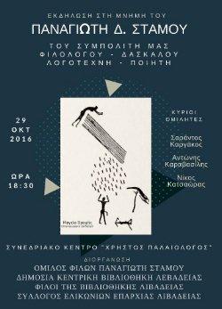 Βιβλιοθήκη Λιβαδειάς - Εκδήλωση μνήμης στον Παναγιώτη Δ. Στάμου