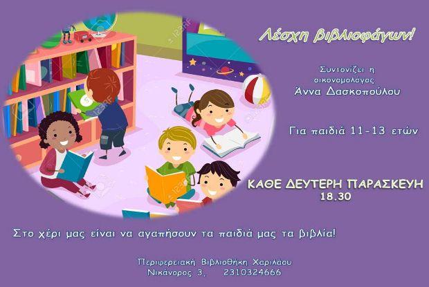 «Λέσχη Βιβλιοφάγων» Λέσχη ανάγνωσης για παιδιά στην Περιφερειακή Βιβλιοθήκη Χαριλάου