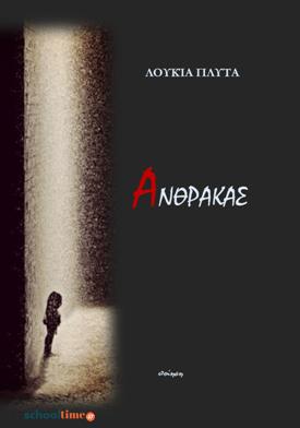 «Άνθρακας» της Λουκίας Πλυτά, Ποίηση, Εκδόσεις schooltime.gr