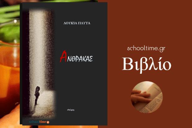 «Άνθρακας» της Λουκίας Πλυτά, Ποίηση, Εκδόσεις schooltime.gr 2016