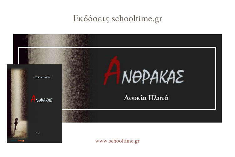 anthrakas-plita-2016-ekdoseis-schooltimegr-cover-post