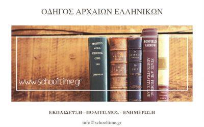 Αρχαία Ελληνικά Α' και Β' Λυκείου – Εκπαιδευτικό πακέτο ψηφιακών βοηθημάτων