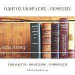 «Έκθεση Α' Λυκείου: Μετανάστες και γλωσσική εκπαίδευση (Κριτήριο αξιολόγησης)» της Έρης Ναθαναήλ