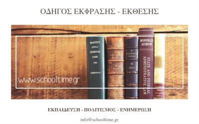 Έκφραση – Έκθεση Α' και Β' Λυκείου: Εκπαιδευτικά βοηθήματα και υποστηρικτικό υλικό