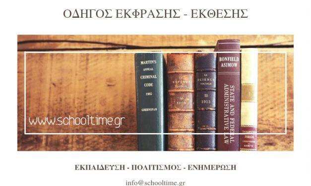 «Έκφραση- Έκθεση Β΄& Γ΄λυκείου -Άσκηση στη θεωρία (σημεία στίξης)» της Γιούλης Φούρλα