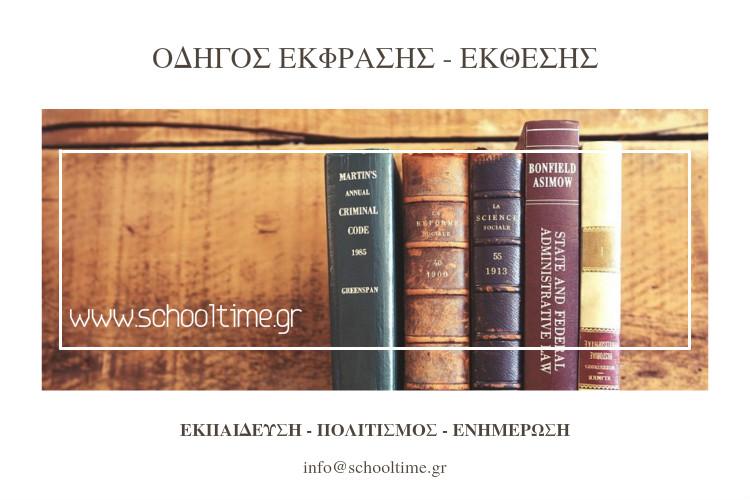 Θεωρία στην Έκφραση – Έκθεση: Συνοχή κειμένου