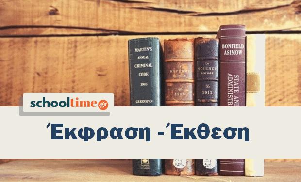 «Νεοελληνική Γλώσσα Λυκείου: Ανάπτυξη παραγράφου με αιτιολόγηση» του Άρη Ιωαννίδη