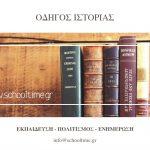 «Πρόχειρο διαγώνισμα Ιστορίας Γ' Λυκείου – Προσφυγικό, έως σ. 156, ΕΑΠ» του Γιώργου Μέρκατα