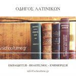 «Συντακτικό Λατινικών – Τελικό και ποιητικό αίτιο» του Άρη Ιωαννίδη