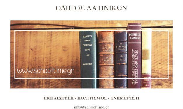 «Συντακτικό Λατινικών – Θεωρία απαρεμφάτου» της Παναγιώτας Κόττα
