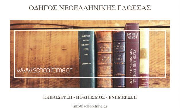 Τονισμός της γενικής ουσιαστικών: Γραμματική της Νεοελληνικής Γλώσσας
