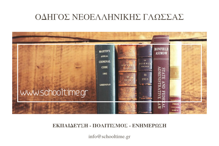 «Ομόηχες λέξεις – Γραμματική της Νεοελληνικής Γλώσσας» της Παναγιώτας Κόττα