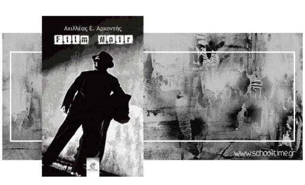 Παρουσίαση του νέου βιβλίου του Αχιλλέα Ε. Αρχοντή «Film Noir» στη Λάρισα