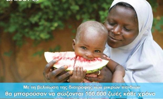 16 Οκτωβρίου – Παγκόσμια Ημέρα Επισιτισμού 2016