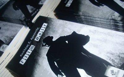 Βιβλίο: «Film noir» του Αχιλλέα Ε. Αρχοντή