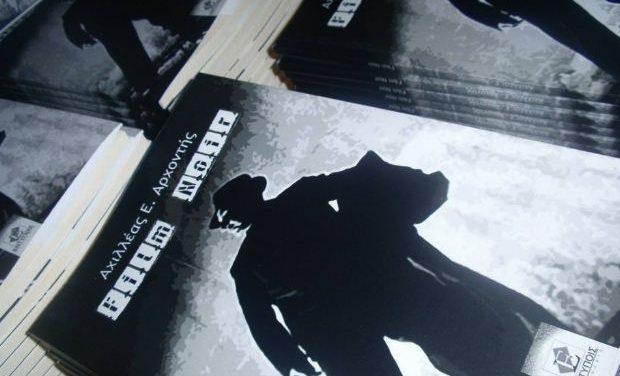 «Επίσημη πρώτη» για το «Film Noir», το νέο βιβλίο του Αχιλλέα Ε. Αρχοντή