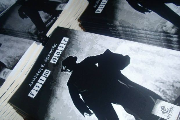Το βιβλίο «Film Noir» του Αχιλλέα Ε. Αρχοντή