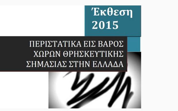 Έκθεση για τα περιστατικά εις βάρος χώρων θρησκευτικής σημασίας στην Ελλάδα, το 2015