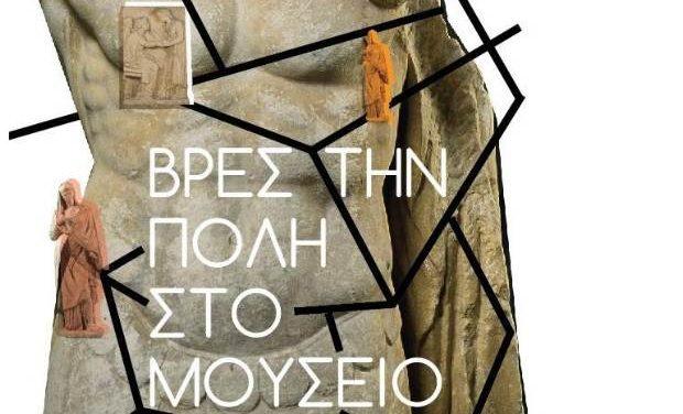 Βρες την πόλη στο Μουσείο! Κυνήγι αρχαιολογικού θησαυρού
