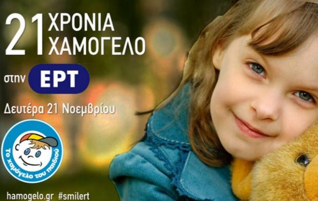 Ολοήμερο αφιέρωμα στην ΕΡΤ για το «Το Χαμόγελο του Παιδιού» – 21 Νοεμβρίου 2016