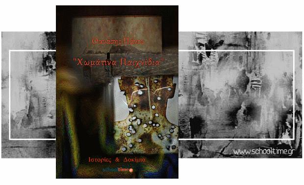 xomatina-paixnidia-th-panou-ekdoseis-schooltime-gr-2016-banner-new