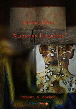 «Χωμάτινα Παιχνίδια/Ιστορίες & Δοκίμια» του Θανάση Πάνου, Εκδόσεις schooltime.gr