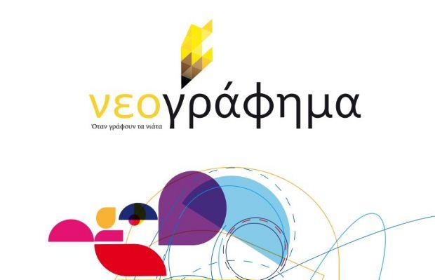 «Νεογράφημα 8 – Ένα τεύχος γεμάτο… σχολείο!» η μαθητική ηλεκτρονική εφημερίδα του Αρσακείου Γυμνασίου Θεσσαλονίκης της Φ.Ε.