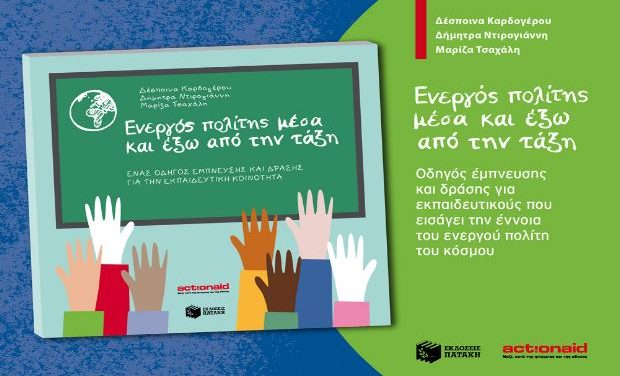"""""""Ενεργός Πολίτης Μέσα κι Έξω από την Τάξη"""" εκπαιδευτικό βιβλίο από την ActionAid"""