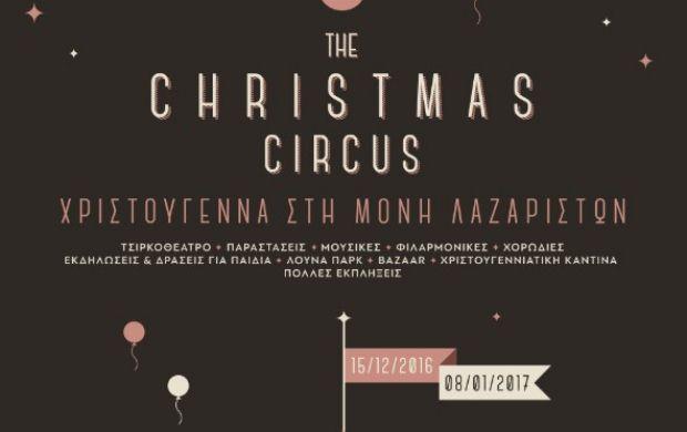 THE CHRISTMAS CIRCUS – Ανοίγουν οι πύλες της χριστουγεννιάτικης μαγείας στη Μονή Λαζαριστών