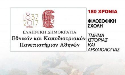 Διεθνές Συνέδριο «Ευρωπαϊκές Πόλεις σε Κρίση» – Τμήμα Ιστορίας και Αρχαιολογίας ΕΚΠΑ