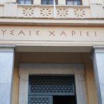 Αρχαιολογικό Συνέδριο για τις Ανασκαφές του 2016 στη Μακεδονία και τη Θράκη – ΑΠΘ,  9 έως 11 Μαρτίου 2017