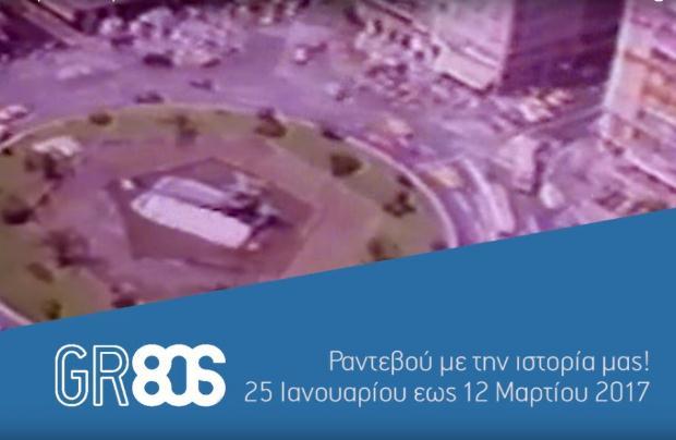Έκθεση GR80s – Η Ελλάδα του Ογδόντα στην Τεχνόπολη