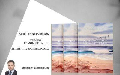 Βιβλίο: «Λίθοι συνειδήσεων – Κείμενα ενάντια στη λήθη» του Δημήτρη Κομποχόλη
