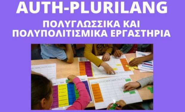 AUTH-PLURILANG – Δωρεάν Εκπαιδευτικά Πολυγλωσσικά Εργαστήρια για παιδιά στο ΑΠΘ