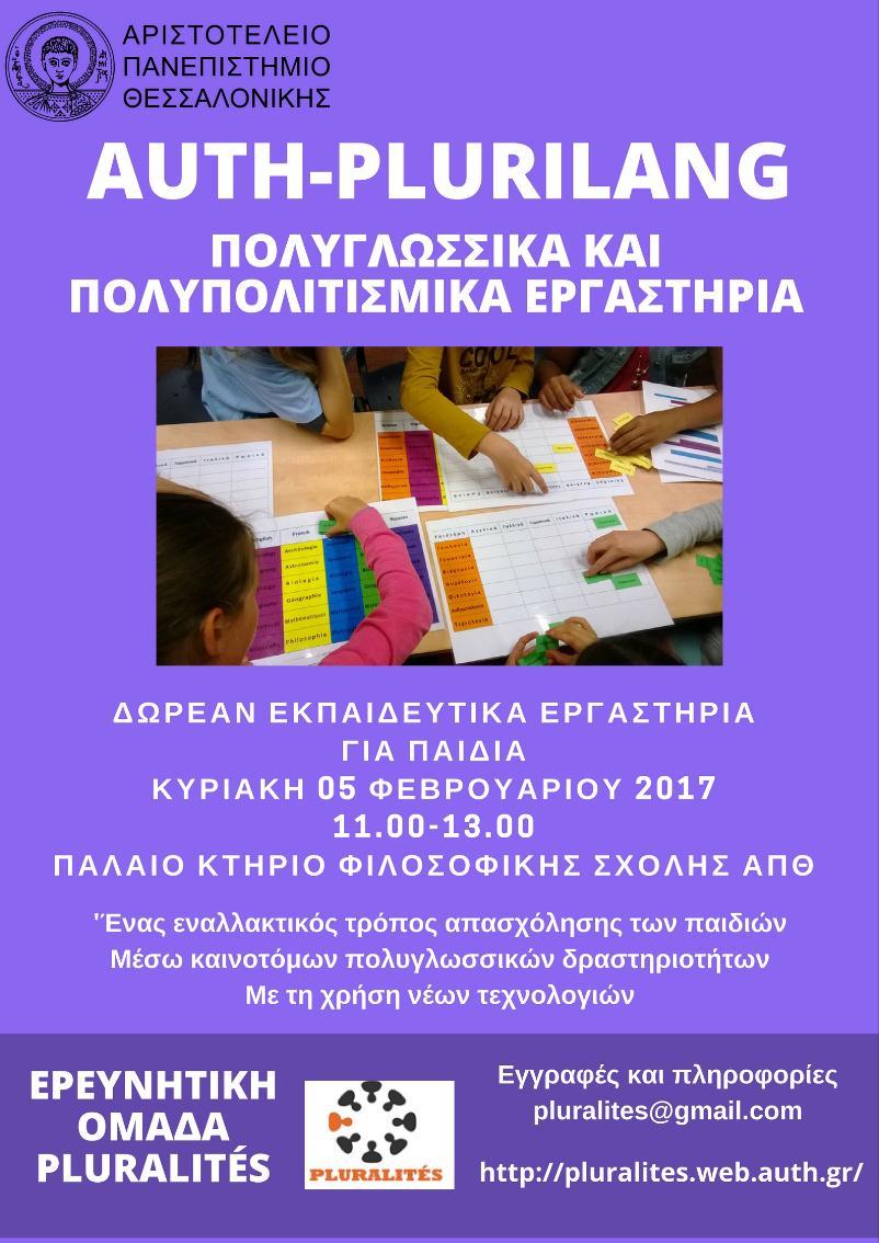 AUTH-PLURILANG - Δωρεάν Εκπαιδευτικά Πολυγλωσσικά Εργαστήρια για παιδιά