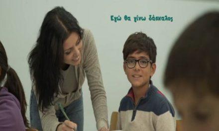 Δείτε το τηλεοπτικό σποτ του ΚΕΘΙ για την ένταξη των προσφυγόπουλων στα σχολεία