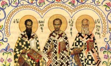 Η εγκύκλιος για τη γιορτή των τριών Ιεραρχών στην Πρωτοβάθμια Εκπαίδευση