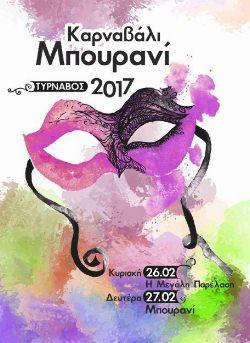 Οι εκδηλώσεις του φετινού Καρναβαλιού