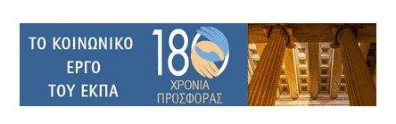 Το Κοινωνικό Έργο του ΕΚΠΑ - 180 Χρόνια Προσφοράς