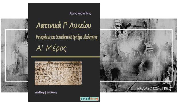 latinika g likeiou-metafraseis-kritiria-a-teuxos-schooltimegr-exofillo-banner
